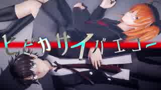 【Fate/MMD】ぐだーずと善悪ヒビカサイバエコー【二部ネタバレ】