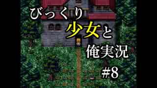【魔女の家】びっくり、少女と、俺実況#8【ホラーゲーム】