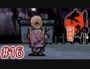 #16【大神 絶景版】ちょっと神絵師になってくる【実況プレイ】