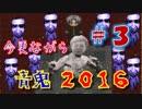 【東北】今更感半端ないけど青鬼2016を訛ってプレイpart3