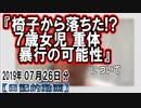 『7歳女児重体「椅子から落ちた」!?』についてetc【日記的動画(2019年07月26日分)】[ 117/365 ]