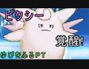 【ポケモンUSUM】強運がゆびふりを使ってしまうとこうなる… #1【ゆびをふるPT】