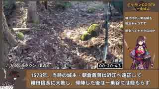 【ゆっくり】ポケモンGO 一乗城山攻略RTA(1:05:44)