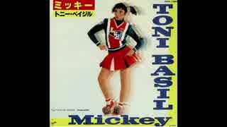 1982年00月00日 洋楽 「ミッキー」(トニー・バジル)