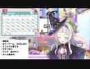 これからの予定を書き込んだカレンダーが一昨年のだった紫咲シオン