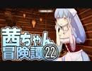 【Kingdom Come: Deliverance】茜ちゃん冒険譚㉒【VOICEROID実況】