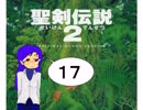 【アイマス×聖剣伝説2】ちーちゃん世界を救う⑰