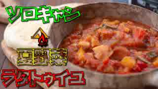 ぼっちかふぇ その155 ~夏野菜たっぷりラタトゥイユ~ ソロキャンプ
