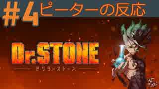 【海外の反応 アニメ】 ドクターストーン 4話 Dr  Stone ep 4 アニメリアクション