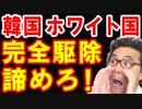 韓国のホワイト国除外が8月2日に閣議決定!WTOの場で堂々と違反宣言した韓国が3年間のリスト公開拒否で世界中の笑いものに!w【KAZUMA Channel】