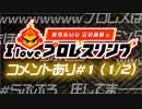 相羽あいな 富田麻帆の I Love プロレスリング 第1試合 (part1/2) コメントあり