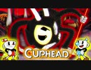 【CUPHEAD日本語版】ウワサの激ムズゲー2人プレイ実況最終回【MSSP/M.S.S Project】