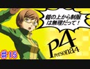 【P4】スマブラ参戦と聞いてペルソナ触ってやろうと思う☆モミモミ 15【実況】