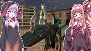 琴葉茜と結月ゆかりとドラゴンシミュレーターオンライン