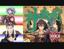 【神我狩】デウス・ハンティング・オンライン part0【ゆっくりTRPG】