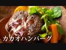 カカオハンバーグ【肉料理】ASMR