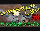 【いやがらせしかしない】ガンダムオンライン(其の56)