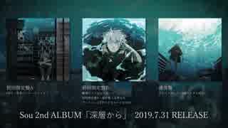 【2019.7.31】Sou New Album 「深層から」-XFD-