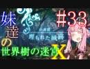【世界樹の迷宮X】妹達の世界樹の迷宮X #33【VOICEROID実況】
