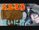 広島名物「がんす饅頭」を紹介するバーチャルニコニコ投稿者
