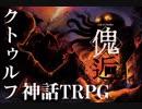 【C96】クトゥルフ神話TRPGシナリオブック「傀逅」トレーラー【1日目 南ナ-28b】