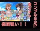 「とあるIF実況」サマーピックアップ確定10連!!俺のパーティーに来い!!ミサカ!!