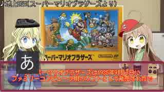 任天ちゃんとセガ子と学ぶ!日本のゲーム史#13「スーパーマリオブラザーズ」