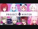 【第3回Project Winter】色んな視点で見る2戦目まとめ【雪山人狼】