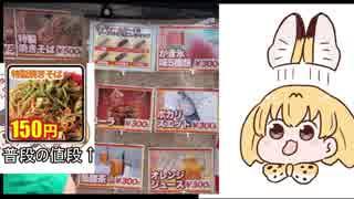 けものフレンズPARTYの出店屋台の会社が判明【焼きそば150円(普段)→500円(AGN価格)】