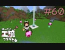 ゆっくり工魔クラフトS6 Part60【minecraft1.12.2】0227