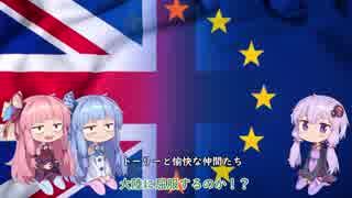 【VOICEROID解説】EU・NATOって何? -Par