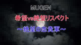 【MUGEN】 希望vs絶望リスペクト~絶望の