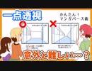 ゆっくり解説■意外と一番難しい? 一点透視のポイント【漫画パース#1】