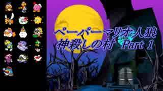 ペーパーマリオ人狼 神殺しの村-Part1