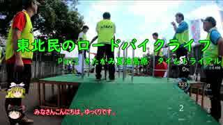 【ゆっくり車載】東北民のロードバイクライフ Part2【きたかみ夏油高原TT】