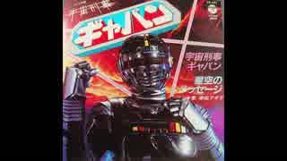 1982年03月05日 特撮 宇宙刑事ギャバン 主題歌 「宇宙刑事ギャバン」(串田アキラ)