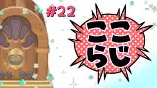 ここらじ#22【Cocone】