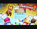 【Overcooked!2】ヤベェ料理人2人がオーバークック2を実況!♯10【MSSP/M.S.S Project】