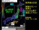 2019.07.28 - 深発地震 強震モニタ M6.5 - 420km 三重県南東沖
