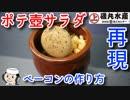 ポテ壺サラダ♪ ~ショルダーベーコンの作り方~