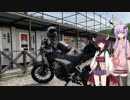 【VOICEROID車載】 バイクのある日々 Part 3 「レトロな風景」