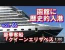 北海道初! 海の女王『クィーンエリザベス号』函館へ