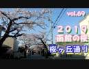 函館の住宅街にある桜のトンネル2019(桜ヶ丘通り)