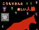 【VIPRPG】 こうもりさんと楽しい人狼 1ゲーム目