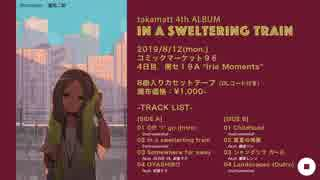 【C96 / 4日目南地区セ19a】In A Sweltering Train / takamatt【クロスフェードデモ】