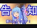 葵ちゃんから告知だよ!~コミュニティ交流戦~