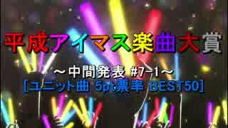 [中間発表#7-1]平成アイマス楽曲大賞[ユニット曲 5pt票率 BEST50]