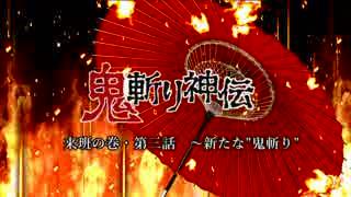 """【ボイスドラマ】鬼斬り神伝⑨来班の巻 第三話~新たな""""鬼斬り"""""""