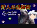 【Dead by Daylight】狩人の追跡術 その27【ゆっくり実況】