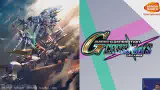 7/28公開 最新プレイ映像  新作『SDガンダム ジージェネレーション クロスレイズ』